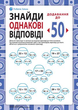 Знайди однакові відповіді: додавання в межах 50