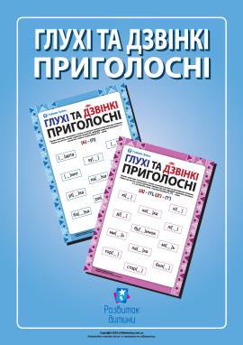 Розрізняємо глухі та дзвінкі приголосні (українська мова)