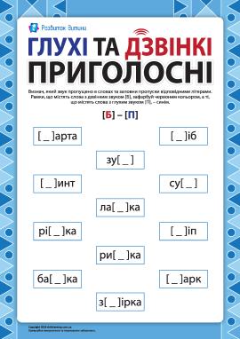 Розрізняємо глухі та дзвінкі приголосні: [Б] - [П] (українська мова)