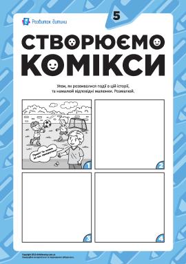 Створюємо комікси №5