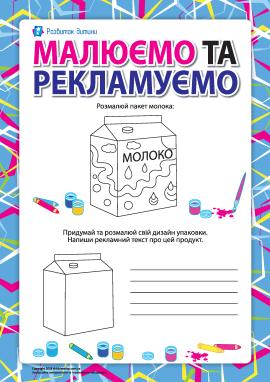 Малюємо та рекламуємо: пакет молока