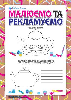 Малюємо та рекламуємо: чайник