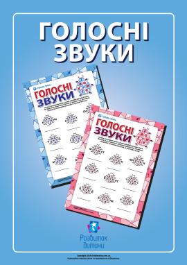Розрізняємо голосні звуки та літери (українська мова)