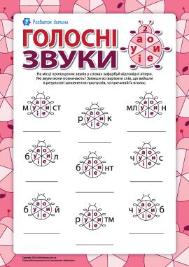 Розрізняємо голосні звуки та літери №2 (А, О, У, І, Е, И) (українська мова)
