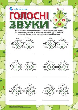 Розрізняємо голосні звуки та літери №3 (А, О, І, И) (українська мова)