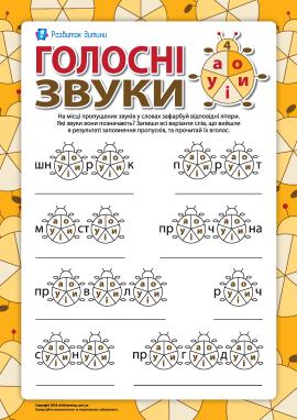 Розрізняємо голосні звуки та літери №4 (А, О, У, І, И) (українська мова)