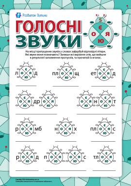Розрізняємо голосні звуки та літери №5 (О, Є, Я, Ю) (українська мова)