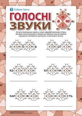 Розрізняємо голосні звуки та літери №6 (А, О, І, Ю) (українська мова)