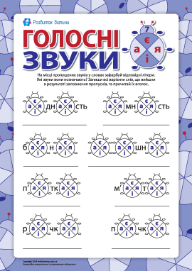 Розрізняємо голосні звуки та літери №7 (А, І, Є, Я) (українська мова)