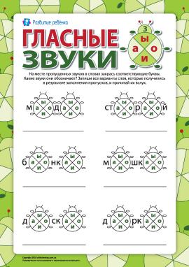 Розрізняємо голосні звуки та літери №3 (А, О, И, Ы) (російська мова)