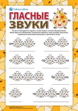 Розрізняємо голосні звуки та літери №4 (А, О, У, И, Ы) (російська мова)