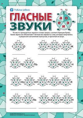 Розрізняємо голосні звуки та літери №5 (А, О, Э, Е, И) (російська мова)