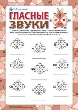 Розрізняємо голосні звуки та літери №6 (Ё, Е, Ю, Я) (російська мова)