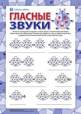 Розрізняємо голосні звуки та літери №7 (А, У, Ы, И, Я) (російська мова)