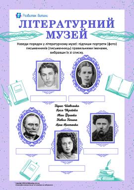 Літературний музей: впізнаємо українських письменників