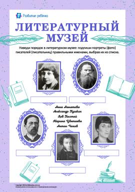 Літературний музей: впізнаємо російських письменників