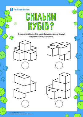 Скільки кубів? Розвиваємо логічне мислення