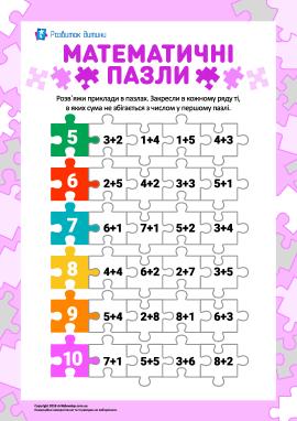 Математичні пазли: додаємо в межах 10
