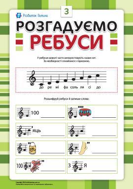 Розгадуємо ребуси №3 (з нотами)