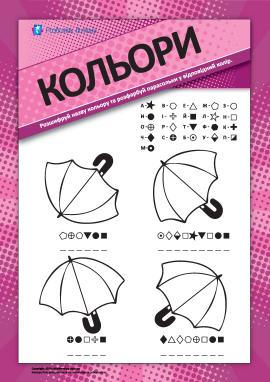 Назви кольорів: розфарбуй парасольки