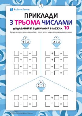 Дії з трьома числами №1: додавання й віднімання в межах 10
