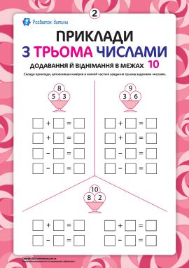 Дії з трьома числами №2: додавання й віднімання в межах 10