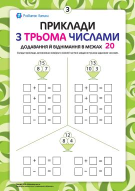 Дії з трьома числами №3: додавання й віднімання в межах 20