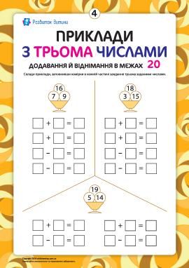 Дії з трьома числами №4: додавання й віднімання в межах 20
