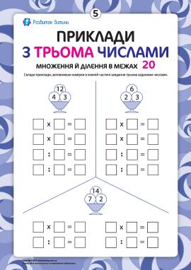 Дії з трьома числами №5: множення й ділення в межах 20