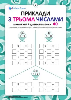 Дії з трьома числами №7: множення й ділення в межах 40