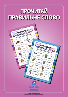 Вибери правильне слово: розвиваємо навички читання