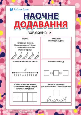 Учимося додавати наочно №2 (в межах 10)