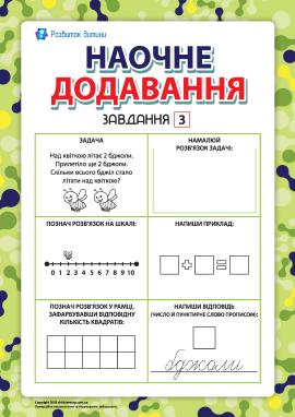 Учимося додавати наочно №3 (в межах 10)