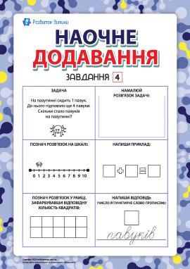Учимося додавати наочно №4 (в межах 10)