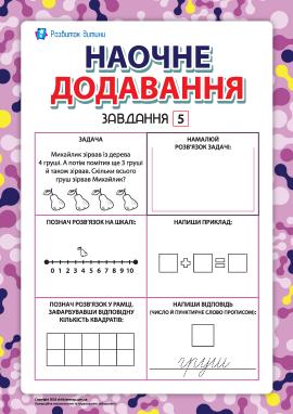 Учимося додавати наочно №5 (в межах 10)