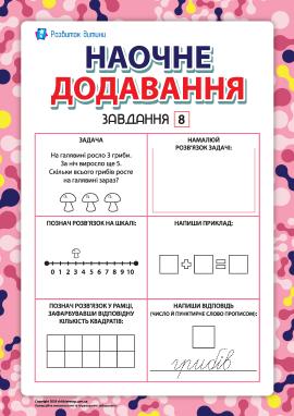 Учимося додавати наочно №8 (в межах 10)