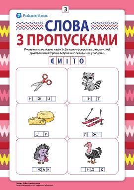 Пропуски в словах №3: пишемо друковані літери Є, И, І, Ї, О