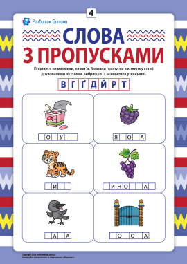 Пропуски в словах №4: пишемо друковані літери В, Г, Ґ, Д, Й, Р, Т