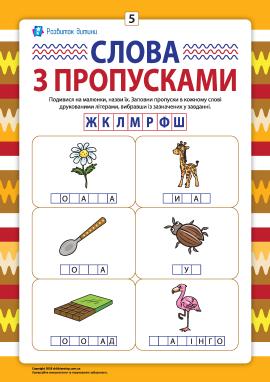 Пропуски в словах №5: пишемо друковані літери Ж, К, Л, М, Р, Ф, Ш