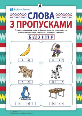 Пропуски в словах №6: пишемо друковані літери Б, Д, З, Н, П, Р
