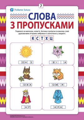 Пропуски в словах №7: пишемо друковані літери К, С, Т, Х, Ц