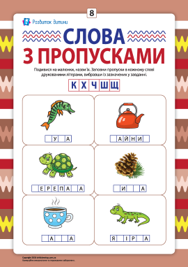 Пропуски в словах №8: пишемо друковані літери К, Х, Ч, Ш, Щ