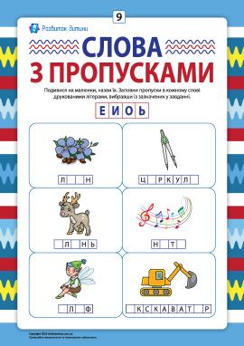 Пропуски в словах №9: пишемо друковані літери Е, И, О, Ь