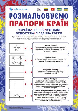 Розмальовуємо прапори країн: Україна, Швеція, В'єтнам, Венесуела, Південна Корея