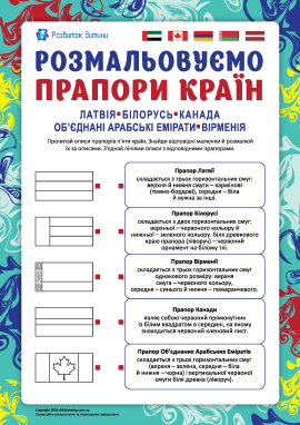 Розмальовуємо прапори країн: Латвія, Білорусь, Канада, ОАЕ, Вірменія