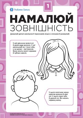 Намалюй зовнішність №1 (дівчинка й хлопчик)