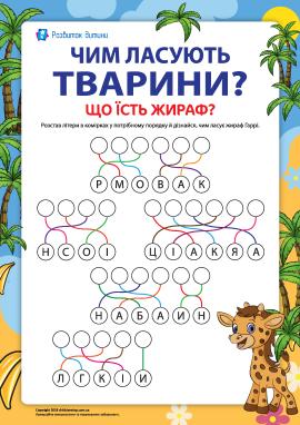 Вивчаємо світ тварин. Що їсть жираф? (№3)