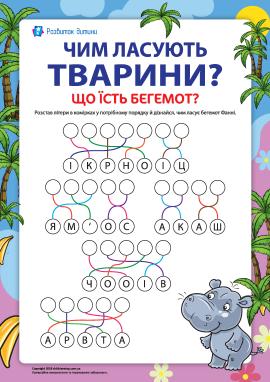 Вивчаємо світ тварин. Що їсть бегемот? (№4)
