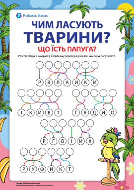 Вивчаємо світ тварин. Що їсть папуга? (№7)