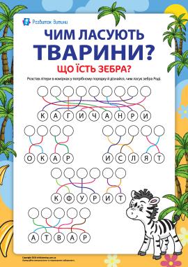 Вивчаємо світ тварин. Що їсть зебра? (№8)